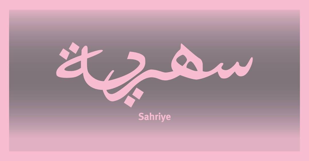 Sahriye